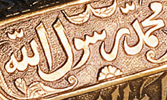 The names and attributes of Prophet Muhammad