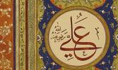 Ali in Sufi Culture