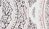 Another first: The Mi'raj Hilya by Calligrapher Ali Hüsrevoğlu