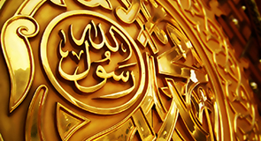 Review of The Personality of Allah's Last Messenger