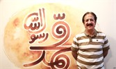 Majidi's Portrayal of the Prophet and Its Analysis from a Historical Perspective