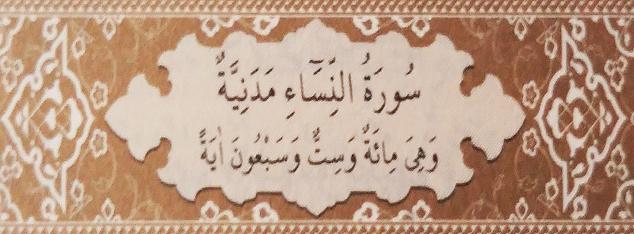 Surah An-Nisa - Muhammad (pbuh) - Prophet of Islam