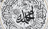 The Hilya in Islamic Calligraphy