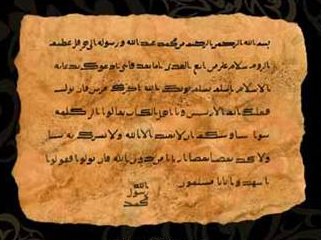 Invitation Letter Yemen. Immediately after his return from Hudabiya  Prophet Muhammad had the six letters of invitation to Islam that he dictated scribes sent with 30 Letters Invitation Dr Casim Avc